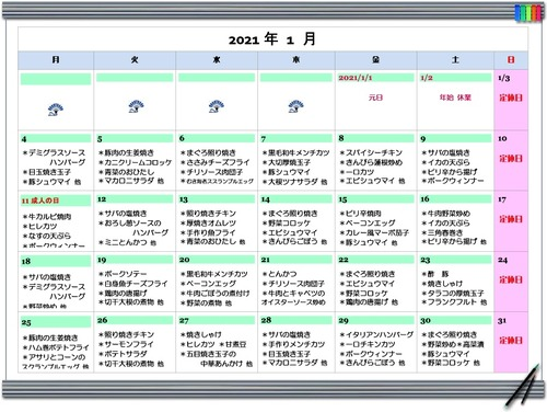 menu2021.1a
