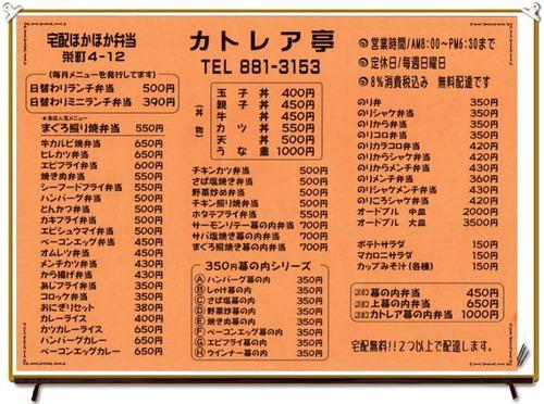 menu201404s-