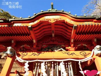 海南神社a