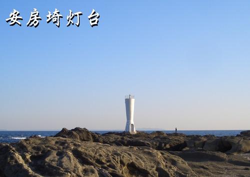 安房埼灯台