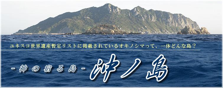 「神宿る島」宗像・沖ノ島と関連遺産群の画像 p1_29