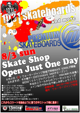 oneday_skate_shop