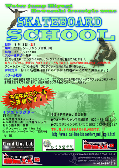skate_school