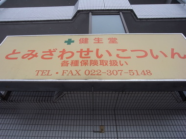 R0029676