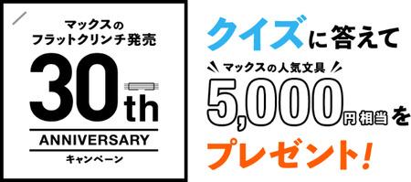 マックスの人気文具5,000円相当をプレゼント!|マックス(MAX)