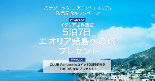 パナソニック エアコン「エオリア」発売記念キャンペーン