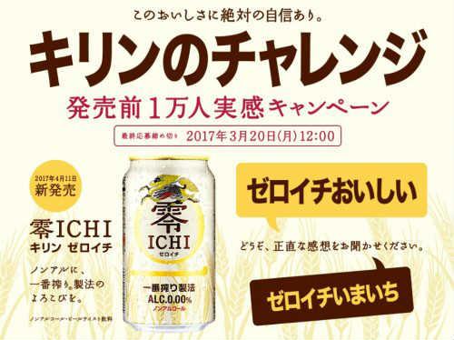 「キリン ゼロイチ発売前1万人実感キャンペーン」
