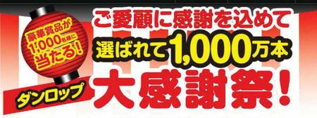 選ばれて1,000万本ダンロップ大感謝祭!