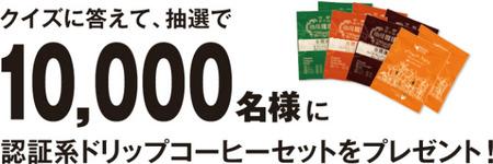 小川珈琲 65周年「一杯のコーヒーからできること」