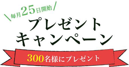 毎月のプレゼント  キャンペーン・プレゼント  マリンフード