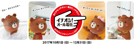 オール電化 「はぴeライフキャンペーン2017」│関西電力