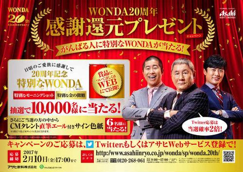 WONDA20周年感謝還元プレゼント  ワンダ  アサヒ飲料