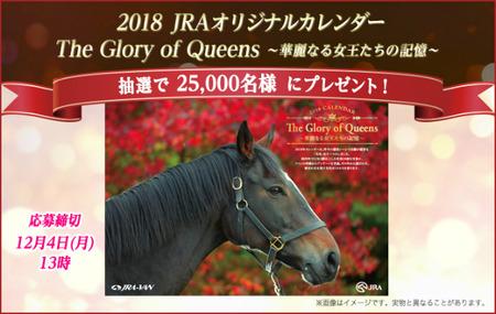 2018 JRAオリジナルカレンダープレゼント|JRA-VAN