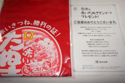 赤いたぬきTシャツ