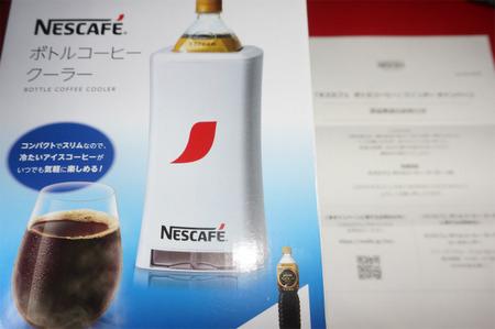 ネスレ ボトルコーヒークーラー