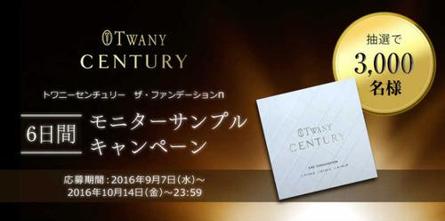 モニターサンプルキャンペーン②  TWANY トワニー