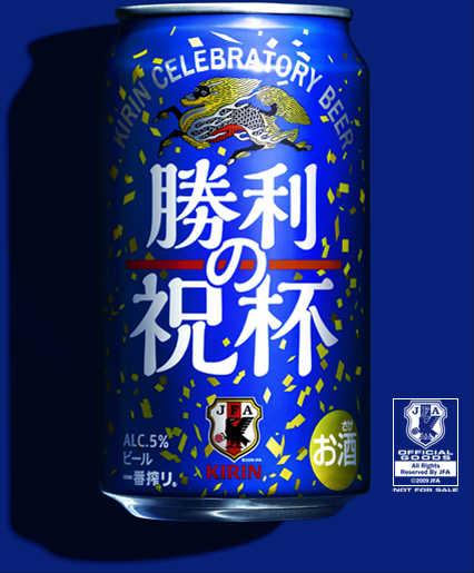 アジア最終予選突破記念ビール|KIRIN FANZONE