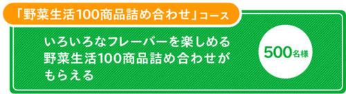 カゴメ|野菜生活100|Twitterキャンペーン