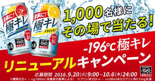 -196℃極キレリニューアルキャンペーン  サントリー