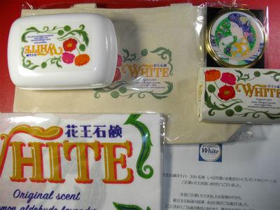 花王石鹸ホワイト レトロ可愛いお風呂セット