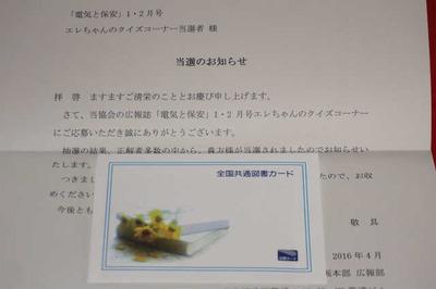 関東電気保安協会 当選