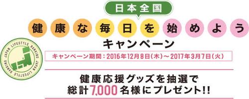 日本全国健康な毎日を始めようキャンペーン 第一生命