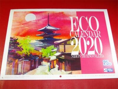 日本テクノ エコカレンダー
