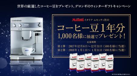 デロンギ 全自動コーヒーメーカー公式サイト