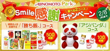 「Smile」感謝キャンペーン【AJINOMOTO PARK】