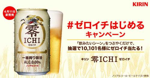 キリン 零ICHI #ゼロイチはじめるキャンペーン