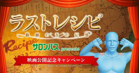 サロンパスpresents 映画「ラストレシピ」公開記念 久光製薬