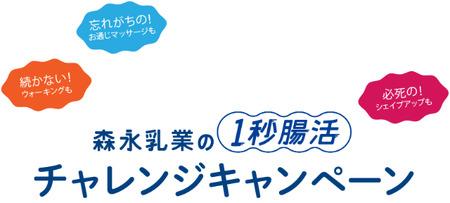 森永乳業のサプリメントキャンペーン