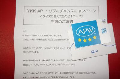 YKK AP トリプルチャンスキャンペーン