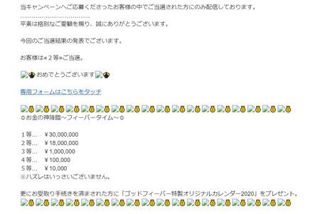 キタ━(゚∀゚)━!  【高額当選】 1800万円