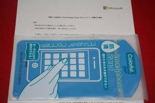 Microsoft Technology Trend