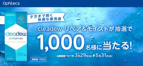 cleadew リペア&モイスト おためしキャンペーン