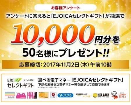 選べる電子マネー「EJOICAセレクトギフト」10,000円分