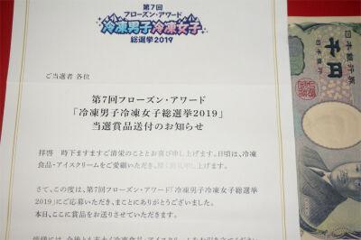 フローズン・アワード「冷凍男子冷凍女子総選挙2019」