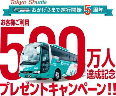 運行開始5周年お客様ご利用500万人達成記念キャンペーン!