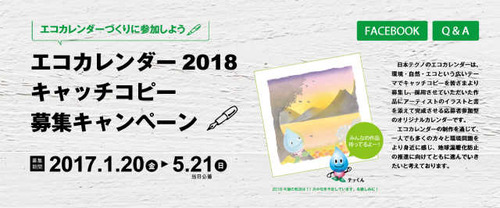 エコカレンダーキャッチコピー 日本テクノ株式会社