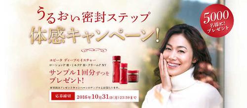 キャンペーン EVITA エビータ カネボウ化粧品