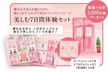 キャンペーン情報  新DEW  カネボウ化粧品