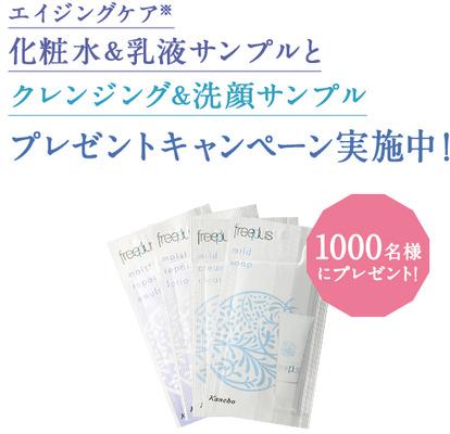 freeplus[フリープラス]|カネボウ化粧品