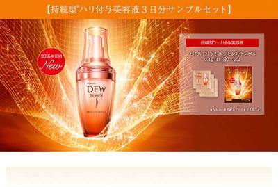 キャンペーン情報  DEW ボーテ  カネボウ化粧品