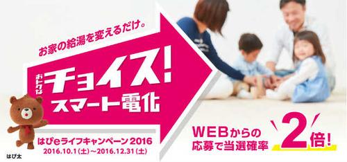 はぴeライフキャンペーン2016│関西電力