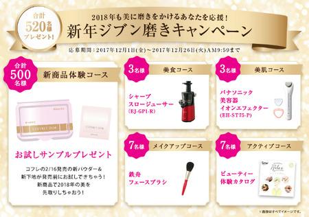 新年ジブン磨きキャンペーン  コフレドール  カネボウ化粧品