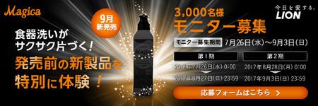 食器用洗剤 Magica(マジカ)|ライオン株式会社