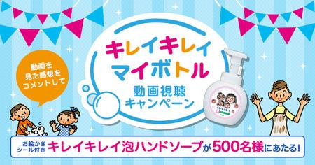 キレイキレイマイボトル動画視聴- Lidea(リディア)