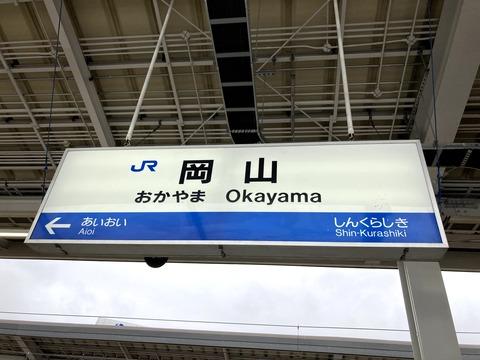 我が故郷 岡山県
