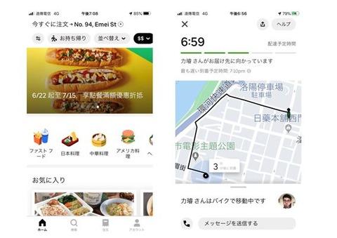 UberEatの画面 食事だけが唯一の楽しみ